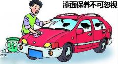 汽车漆面保养不可忽视