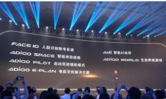 广汽集团发布ADiGO智驾互联生态系统