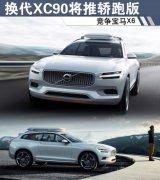 沃尔沃换代XC90将推轿跑版 竞争宝马X6