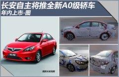 长安自主将推全新A0级轿车 年内上市-图