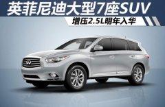 英菲尼迪大型7座SUV 增压2.5L明年入华