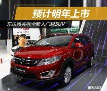 东风风神推全新入门级SUV 预计明年上市