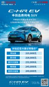 广汽丰田C-HR EV上市 补贴后22.58-24.98万