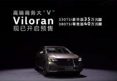 对标别克GL8 大众全新MPV Viloran预售价公布