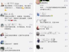红旗H9未卖先火 全新设计语言演绎中式豪华