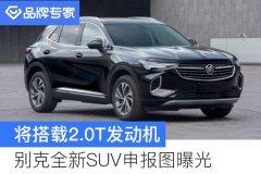 将搭载2.0T发动机  别克全新SUV申报图曝光