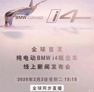 接近量产 宝马i4概念车3月3日线上发布