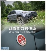 越野能力的佐证 Jeep Trail Rated体验