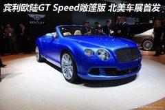 宾利欧陆GT Speed敞篷版 北美车展首发