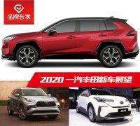 2020新春开新车:一汽丰田新车展望