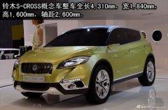 全新铃木S-CROSS概念车亮相巴黎车展
