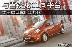 与雪铁龙C1同平台 丰田微型车明年换代