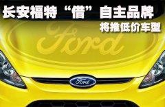 """长安福特""""借""""自主品牌 将推低价车型"""