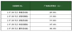 售价28.98万~38.06万 全新捷豹XEL上市