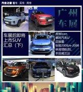2019广州车展后即将上市SUV汇总(下)