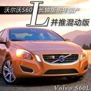 沃尔沃S60L长轴版明年国产 并推混动版