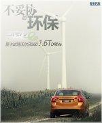 不妥协的环保 试驾沃尔沃S601.6T DRIVe