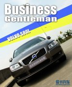 """气质型商务""""绅士"""" 试长安沃尔沃S80L"""