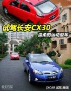 温柔的运动型轿车!试驾长安汽车CX30