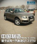 中国制造 爱卡试驾一汽奥迪Q5 2.0TSI