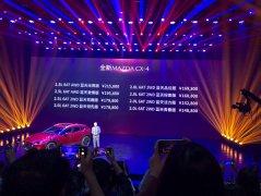 售价14.88-21.58万元 全新MAZDA CX-4正式上市!