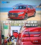 比亚迪全新秦油耗测试 低至0.36元/km
