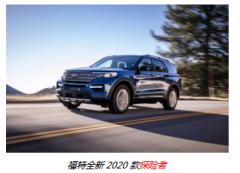 2020款福特探险者与老款相比有哪些进步?