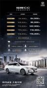 紧凑型价格中级车享受 长安锐程CC上市8.49万元起