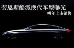 劳恩斯酷派换代车型曝光 明年上市销售