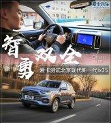 智勇双全 爱卡测试北京现代新一代ix35
